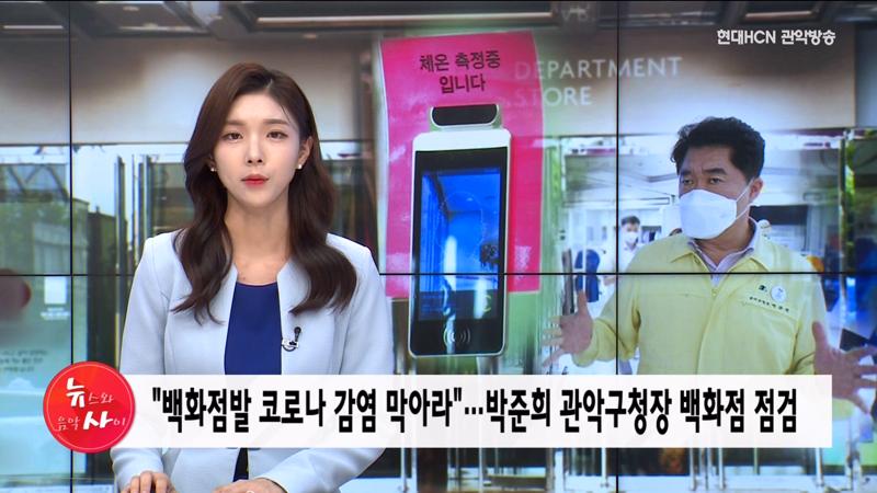 백화점발 코로나 감염 막아라 박준희 관악구청장 백화점 점검