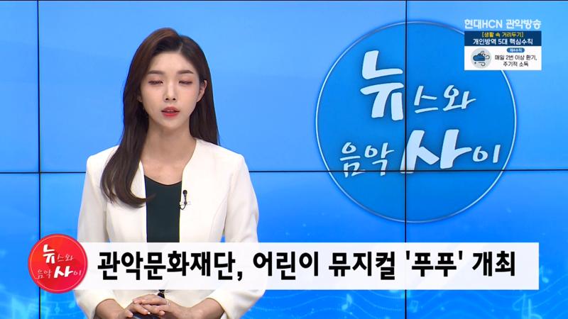 관악문화재단, 어린이 뮤지컬 \'푸푸\' 개최