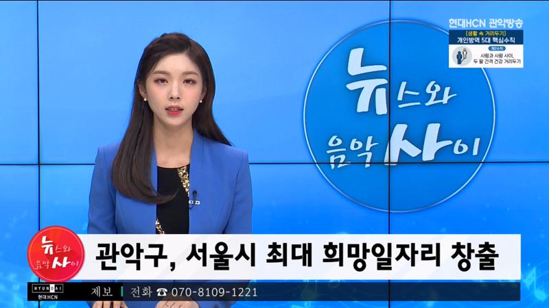 관악구, 서울시 최대 희망일자리 창출