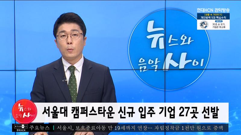 서울대 캠퍼스타운 신규 입주 기업 27곳 선발