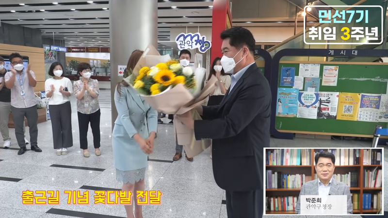 민선7기 구청장님 취임3주년 기념행사